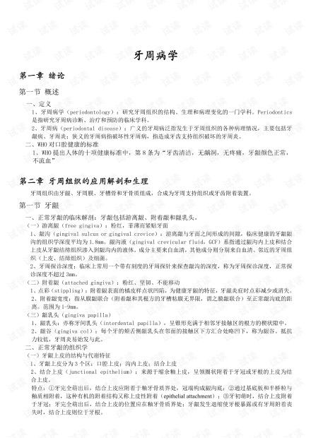 华西口腔医学院-牙周病学-期末复习资料汇总.pdf