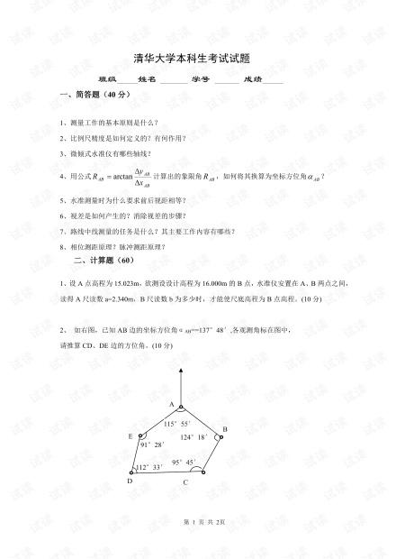 清华大学《测量学》5套期末考试试卷(含答案).pdf