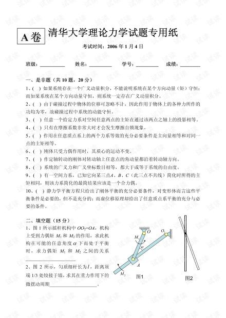 清华大学《理论力学》期末复习资料.pdf