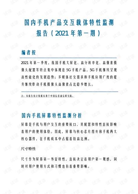 国内手机产品交互载体特性监测报告(2021年第一期).pdf