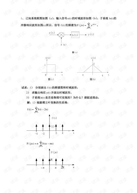 厦门大学《信号与系统》期末自测习题3 参考解.pdf