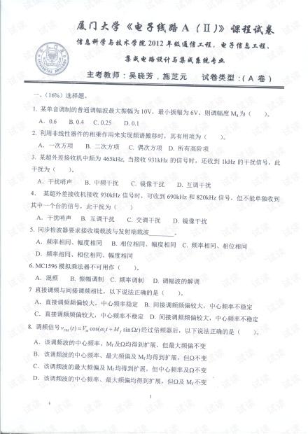 厦门大学15年-电子线路-期末考卷.pdf