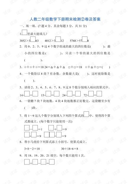 :人教二年级数学下册期末检测2卷及答案.pdf