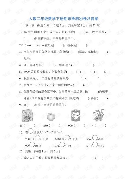 人教二年级数学下册期末检测4卷及答案.pdf