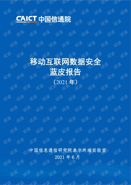 移动互联网数据安全蓝皮报告(2021年).pdf