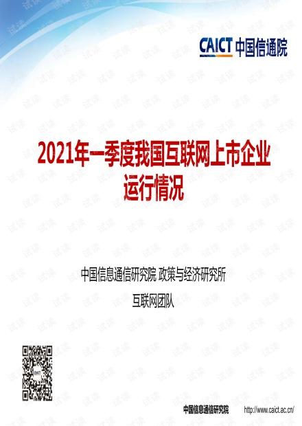 2021年一季度我国互联网上市企业运行情况.pdf