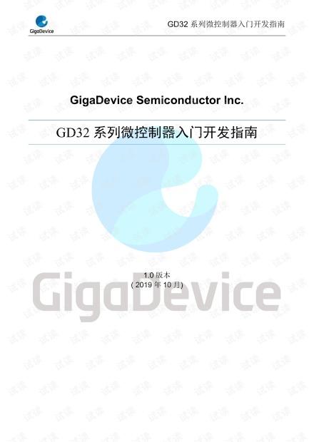 GD32系列微控制器入门开发指南
