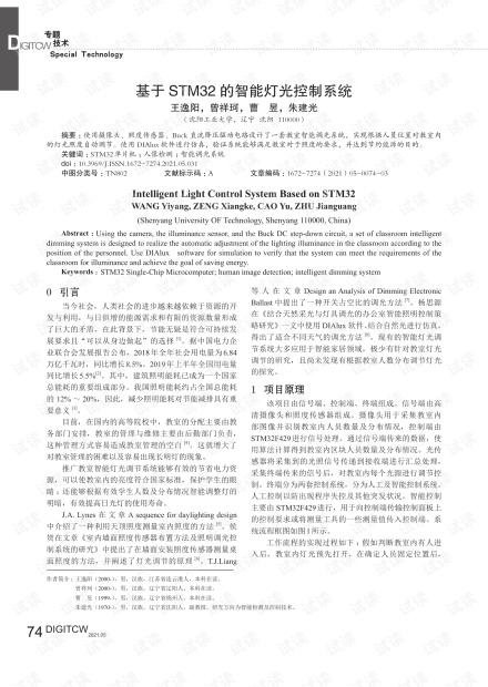基于STM32的智能灯光控制系统.pdf