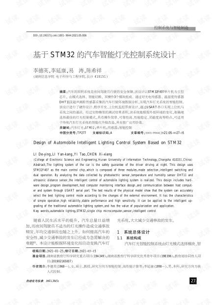 基于STM32的汽车智能灯光控制系统设计.pdf