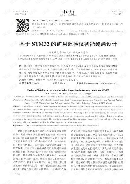基于STM32的矿用巡检仪智能终端设计.pdf