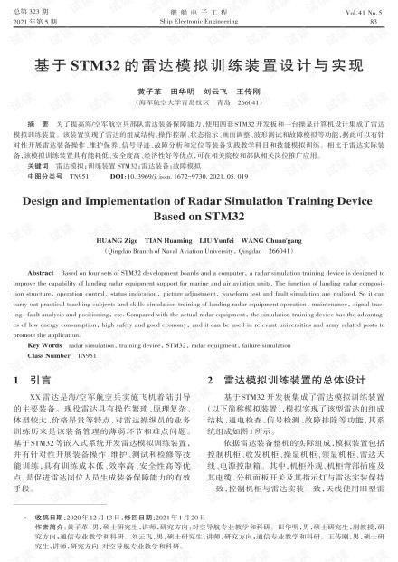基于STM32的雷达模拟训练装置设计与实现.pdf