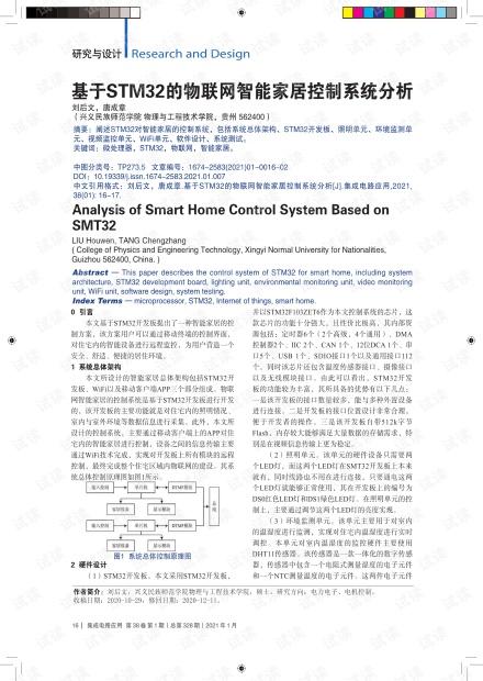 基于STM32的物联网智能家居控制系统分析.pdf