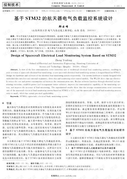 基于STM32的航天器电气负载监控系统设计.pdf