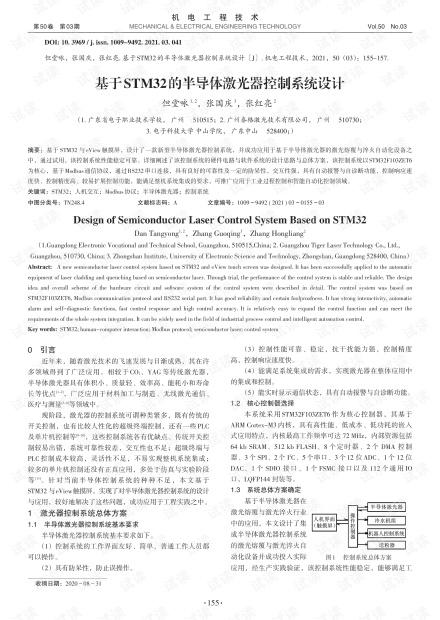 基于STM32的半导体激光器控制系统设计.pdf