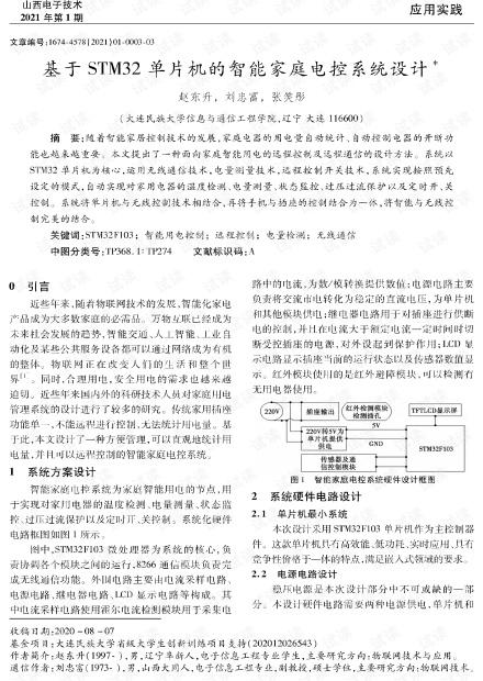 基于STM32单片机的智能家庭电控系统设计.pdf