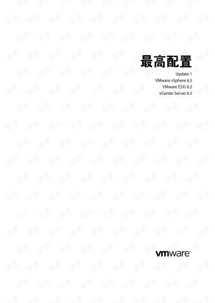 最高配置vsp-esxi-vcenter-server-651-configuration-maximums-guide.pdf