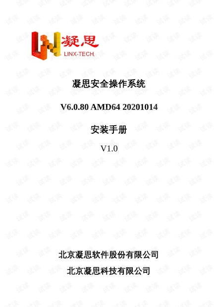 凝思安全操作系统V6.0.80(服务器和工作站版).pdf