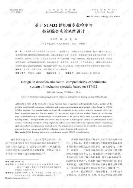基于STM32的机械专业检测与控制综合实验系统设计.pdf