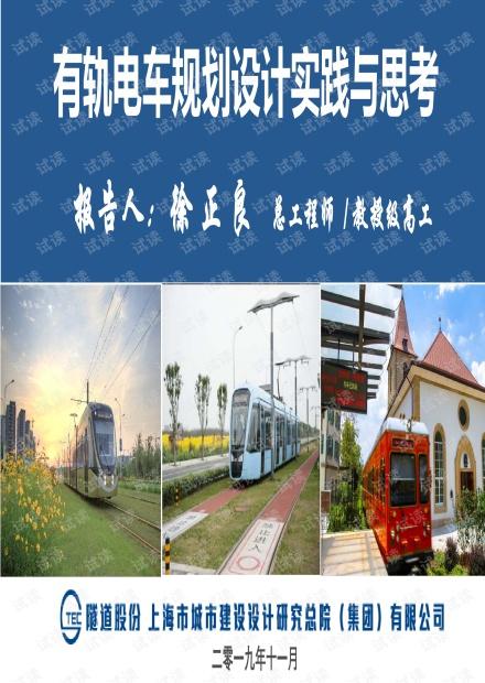 徐正良-有轨电车规划设计经验与教训-11.13.pdf
