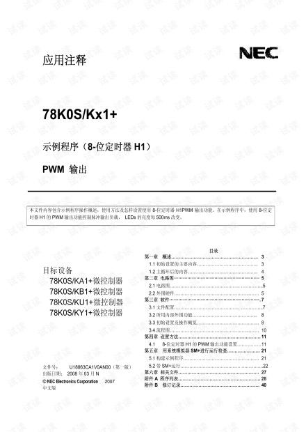 8位定时器H1_PWM输出.pdf