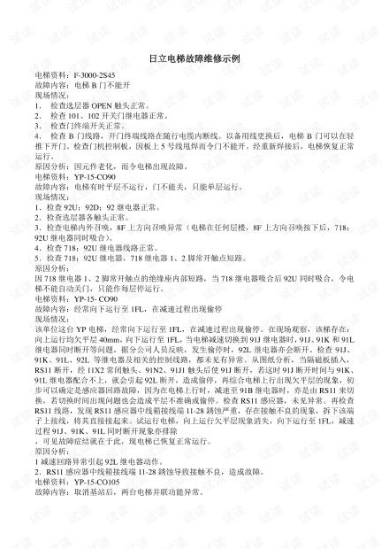 日立电梯故障维修示例.pdf