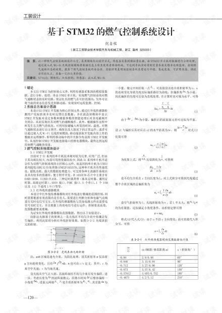 基于STM32的燃气控制系统设计.pdf