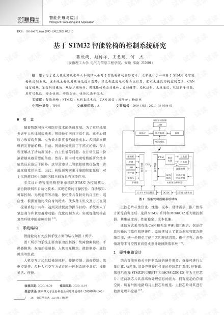基于STM32智能轮椅的控制系统研究.pdf