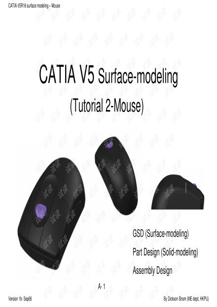 CATIA Mouse 曲面建模教程