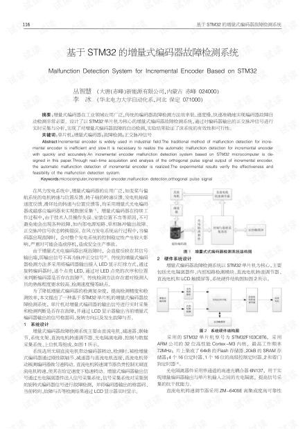基于STM32的增量式编码器故障检测系统.pdf