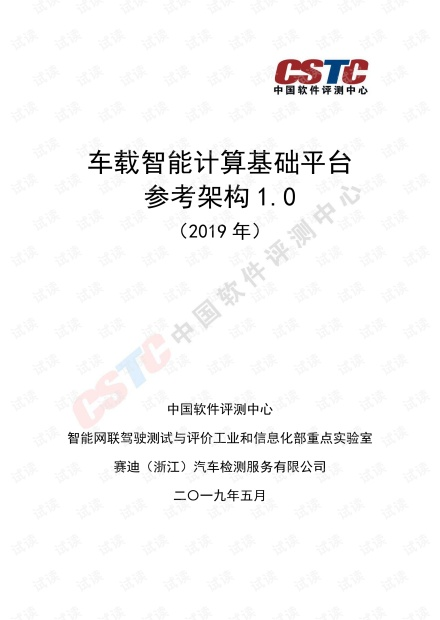 车载智能计算基础平台参考架构1.0.pdf