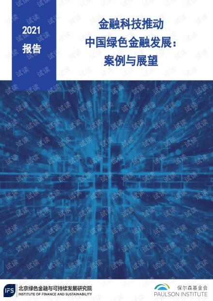 《金融科技推动中国绿色金融发展:案例与展望(2021)》.pdf