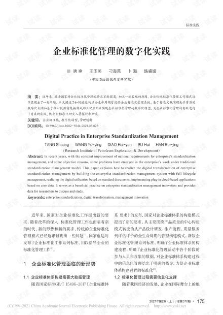 _企业标准化管理的数字化实践.pdf