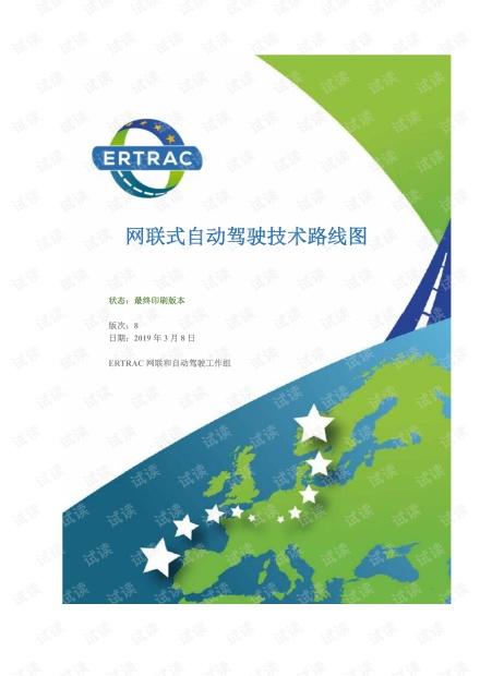 ERTRAC网联和自动驾驶工作组-网联式自动驾驶技术路线图状态(最终印刷版)-2019年3月8日.pdf