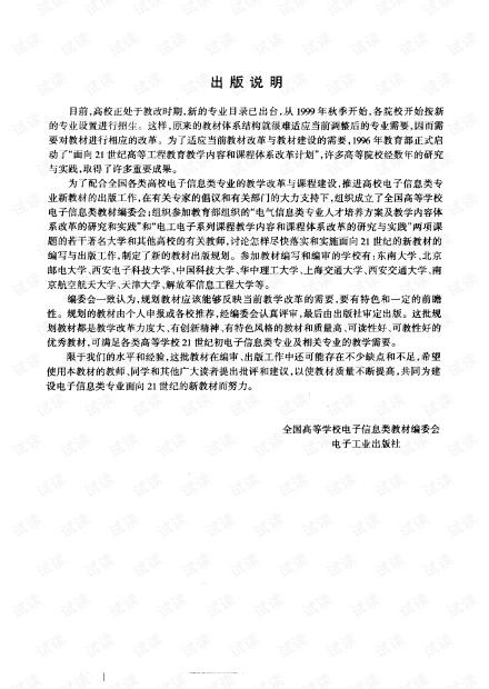 VLSI设计基础 李伟华(清晰pdf)