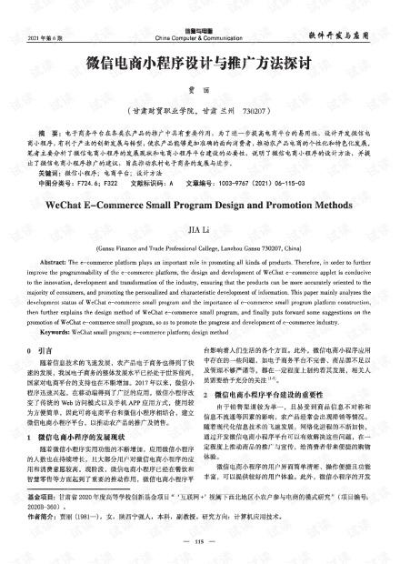 微信电商小程序设计与推广方法探讨.pdf
