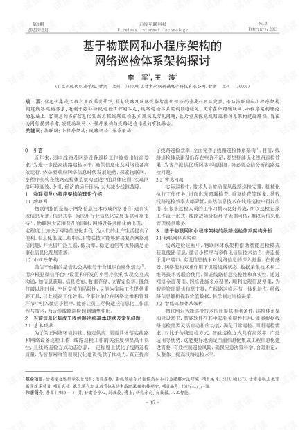 基于物联网和小程序架构的网络巡检体系架构探讨.pdf