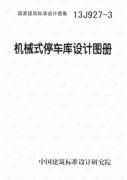 13J927-3机械式停车库设计图册.pdf