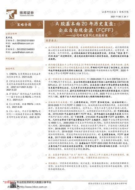 20210624-德邦证券-策略专题:公司研究系列之深挖财报,A股基本面20年历史复盘,企业自由现金流(FCFF).pdf