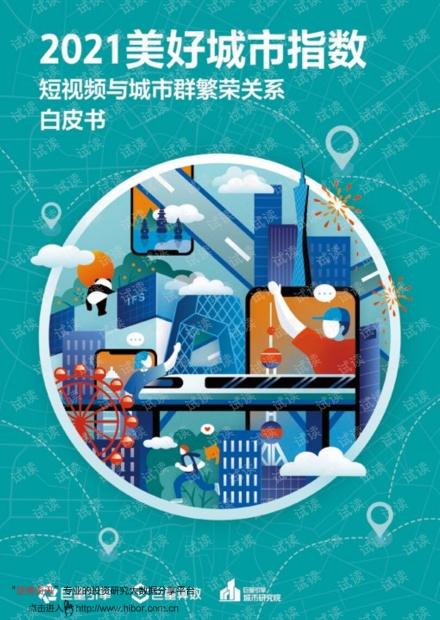 20210624-巨量算数-2021美好城市指数:短视频与城市群繁荣关系白皮书.pdf