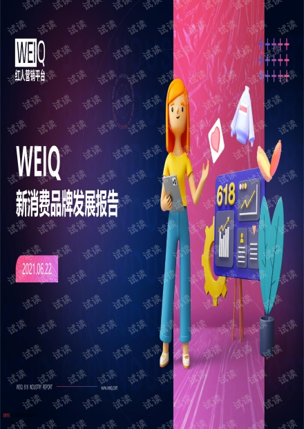 20210622-红人营销平台-消费行业:WEIQ新消费品牌发展报告.pdf