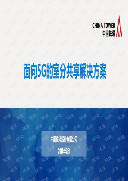 中国铁塔 邹勇_面向5G的室分共享解决方案V3.pdf