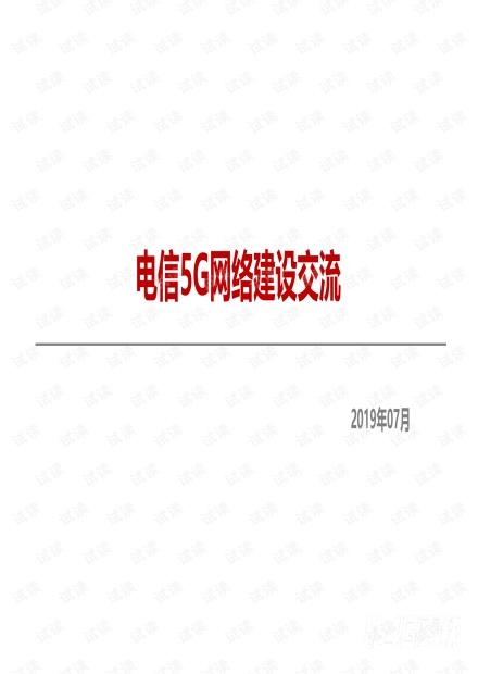 电信5G建设技术方案交流20190702.pdf