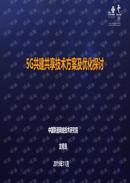 5G共建共享技术方案及优化.pdf