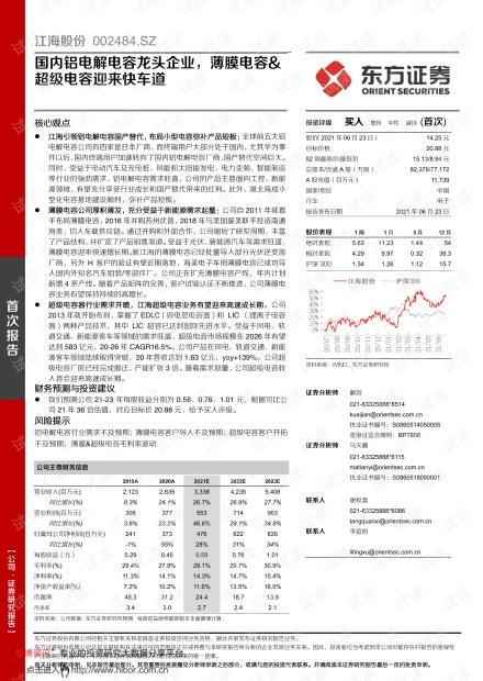 20210623-东方证券-江海股份-002484-国内铝电解电容龙头企业,薄膜电容&超级电容迎来快车道.pdf