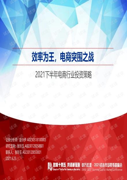 20210623-申万宏源-2021下半年电商行业投资策略:效率为王,电商突围之战.pdf
