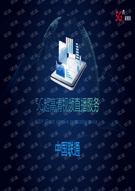 附件1:中国联通5Gn?Live超高清视频直播服务产品V1.0.pdf