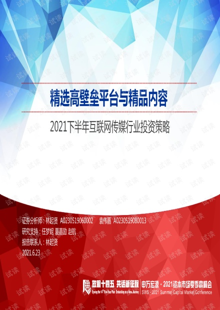 20210623-申万宏源-2021下半年互联网传媒行业投资策略:精选高壁垒平台与精品内容.pdf