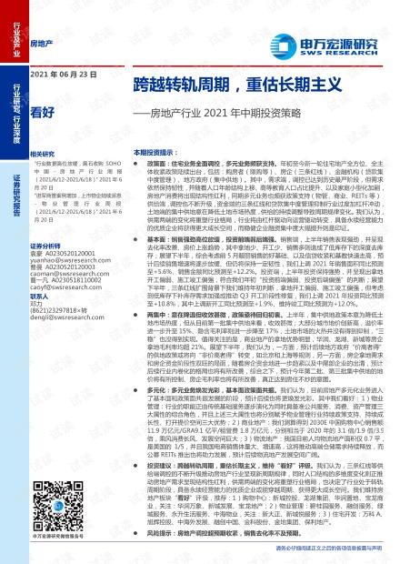 20210623-申万宏源-房地产行业2021年中期投资策略:跨越转轨周期,重估长期主义.pdf