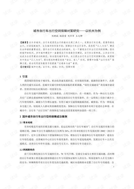 165-城市自行车出行空间保障对策研究——以杭州为例.pdf