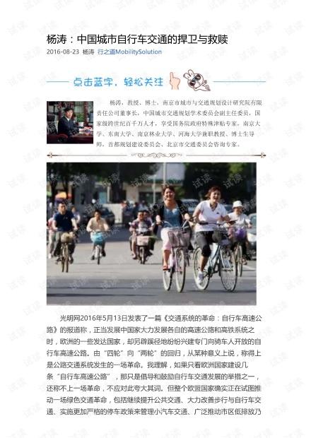 杨涛:中国城市自行车交通的捍卫与救赎.pdf